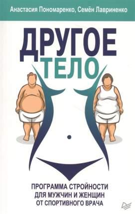 Книга Другое тело. Программа стройности для мужчин и женщин от спортивного врача