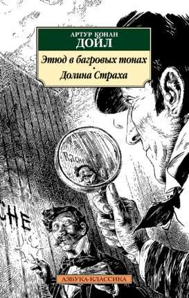 Этюд В Багровых тонах. Долина Страха