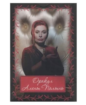 Книга Оракул Алены полынь