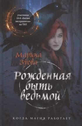 Книга Рожденная Быть Ведьмой