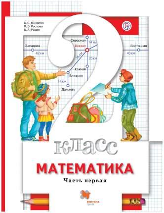 Минаева, Математика, 2 кл, Учебник, В 2 Ч.Ч, 1 (Фгос)
