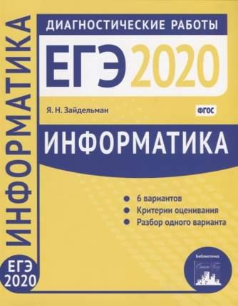 Подготовка к Егэ 2020. Диагностические Работы. Информатика и Икт. (Фгос). Зайдельман.