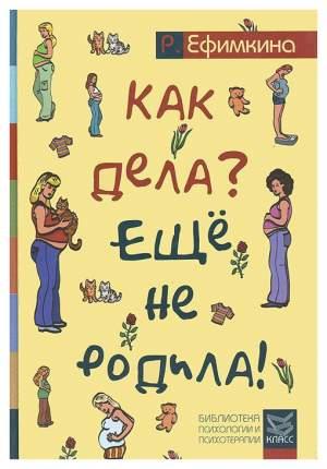 Книга как Дела? - Еще Не Родила!