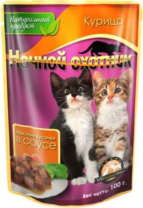 Влажный корм для котят Ночной Охотник, курица в соусе, 24шт по 100г
