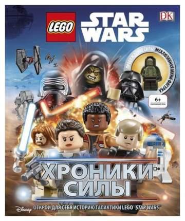 Артбук Lego Звездные войны, Хроники Силы (с мини-фигуркой)