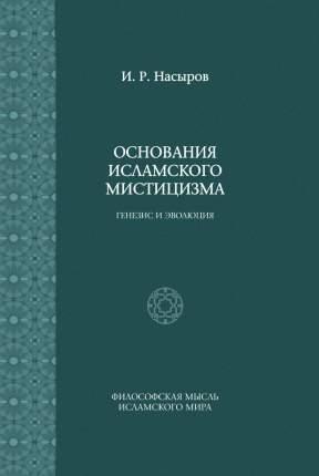 Книга Основания Исламского Мистицизма, Генезис и Эволюция