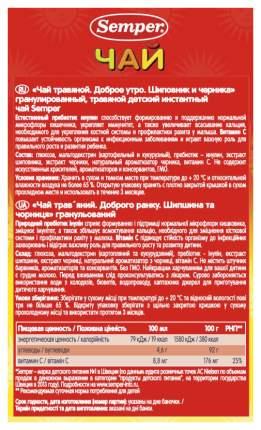 Чай Semper Шиповник и черника с 5 мес 200 г