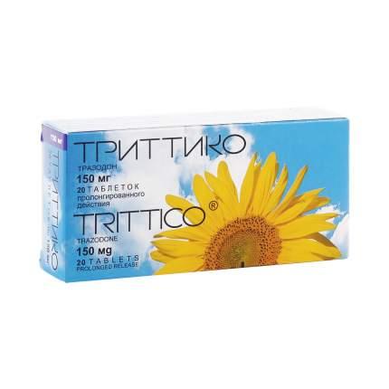 Триттико таблетки 150 мг 20 шт.