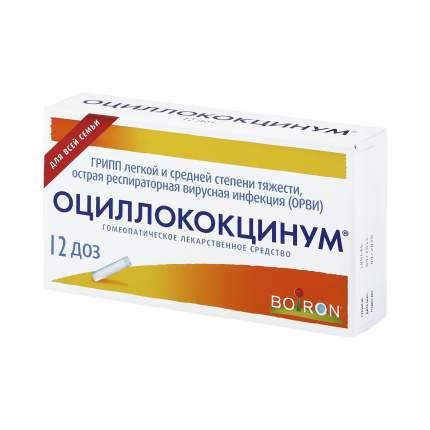 Оциллококцинум гранулы 1 г 1 доз 12 шт.