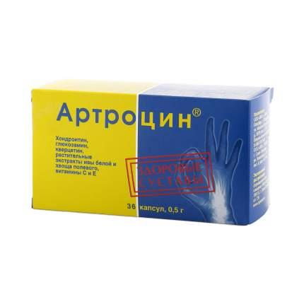 Артроцин ВИС 0,5 г 36 капсул