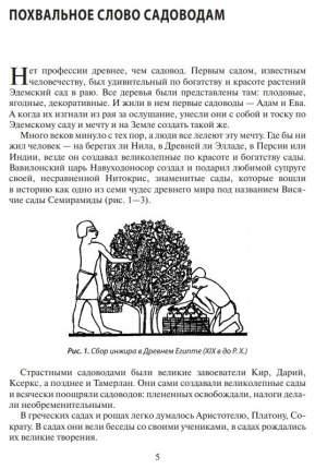 Самая полная энциклопедия садовода