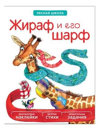 Книжка лесная Школа Жираф и Его Шарф