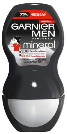 Дезодорант Garnier Mineral Нейтрализатор 50 мл
