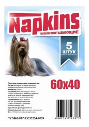 NAPKINS Впитывающие пеленки для собак 60*40, 5шт,
