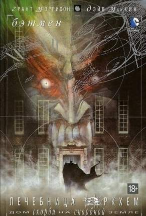 Бэтмен, Лечебница Аркхем, Дом скорби на скорбной земле