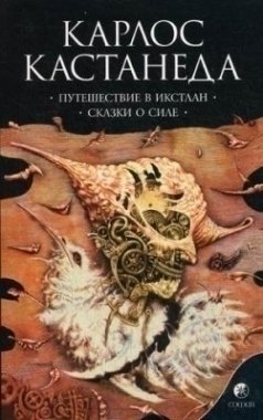 Книга Собрание сочинений в 6 томах. Том 2. Путешествие в Икслан. Сказки о Силе