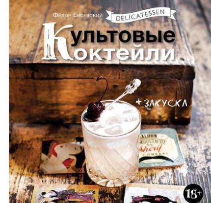 Delicatessen, культовые коктейли + Закуска