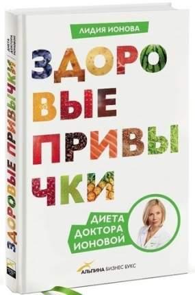 Здоровые привычки, Диета доктора Ионовой