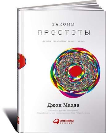 Книга Законы простоты, Дизайн, технологии, Бизнес, Жизнь