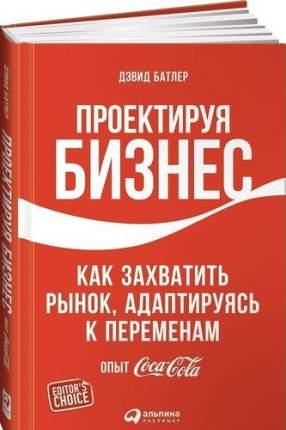 Книга Проектируя Бизнес, как Захватить Рынок, Адаптируясь к переменам, Опыт Coca-Cola