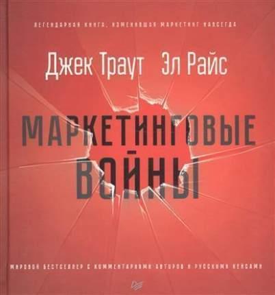 Книга Маркетинговые Войны, Новое Издание