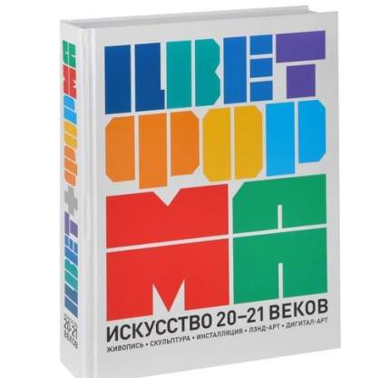 Книга Цвет + Форма, Искусство 20-21 Веков: Живопись, Скульптура, Инсталляция, лэнд-Ар...