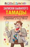 Записки Бывалого тамады, Сценарии Дней Рождений и Юбилеев От 10 до 100 лет