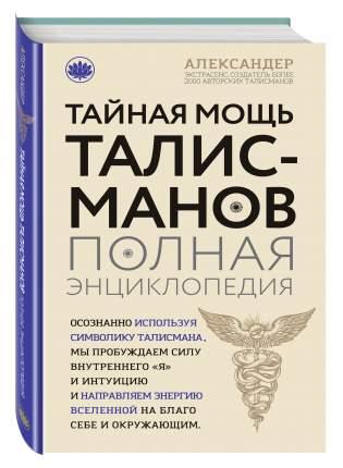 Книга Тайная Мощь талисманов, полная Энциклопедия