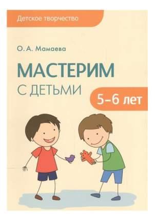 Детское творчество, Мастерим С Детьми 5-6 лет