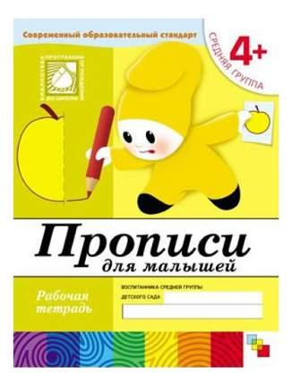 Школа Семи Гномов прописи для Малышей, Средняя Группа Рабочая тетрадь
