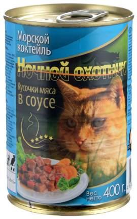 Консервы для кошек Ночной охотник Морской коктейль в соусе 400 г