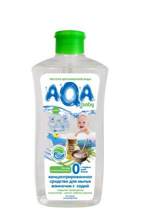 Концентрированное средство AQA baby для мытья ванночек с содой 500 мл