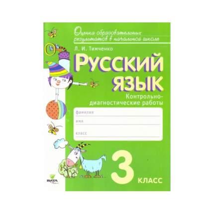 Русский Язык, 3 класс: контрольно-Диагностические Работы: Учебное пособие, Фгос Ноо