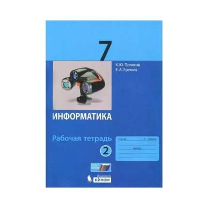 Поляков, Информатика, 7 класс, Рабочая тетрадь: в 2 ч, Ч, 2,
