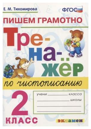 Тихомирова. тренажёр по Чистописанию. пишем Грамотно 2Кл.