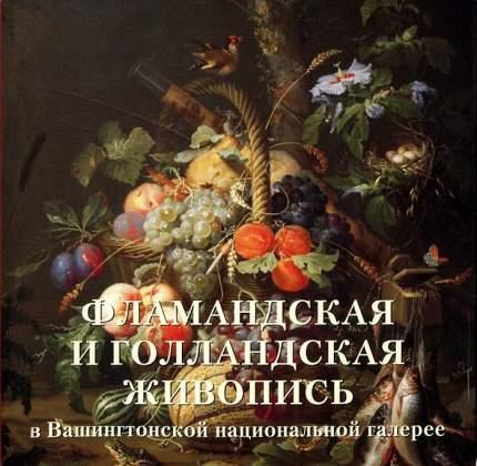 Книга Фламандская и голландская живопись в Вашингтонской национальной галерее