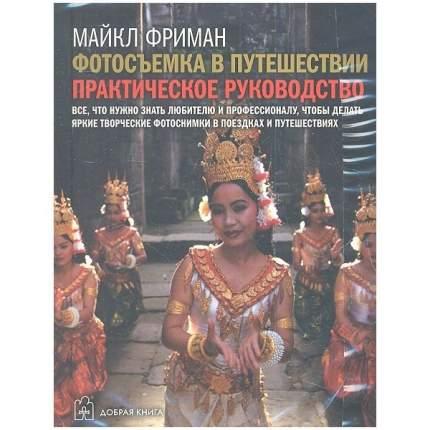 Книга Фотосъемка В путешестви и Цифровая Фотокамера. пей...