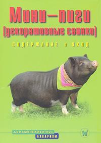 Книга Мини-Пиги Декоративные Свинки. Содержание и Уход