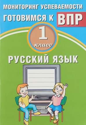 Растегаева, Русский Язык, 1 класс Мониторинг Успеваемости, Готовимся к Впр (Фгос)