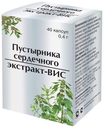 Пустырник сердечный экстракт-вис капсулы 0,4г 40 шт.