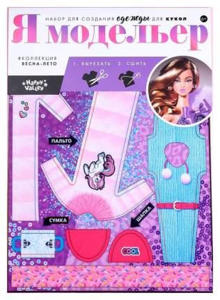 """Набор для создания одежды для кукол """"Я модельер: Весеннее настроение"""" Happy Valley"""