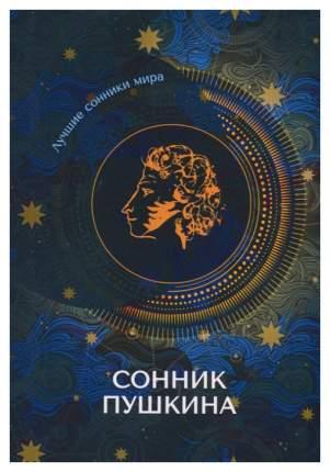 Книга Сонник пушкина
