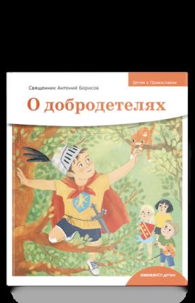 Детям о Православии Никея 9425 О добродетелях