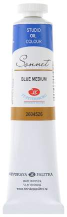 Масляная краска Невская Палитра Сонет синий средний 46 мл