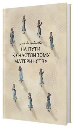 Книга Диля. На пути к счастливому материнству