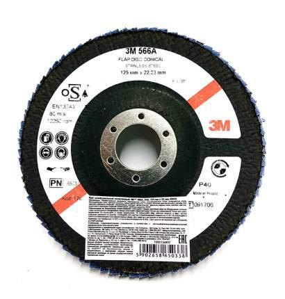 Лепестковый торцевой конический круг 566A, 125 мм х 22 мм, 566A, 65033