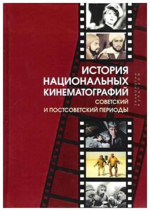Книга История национальных кинематографий: советский и постсоветский периоды