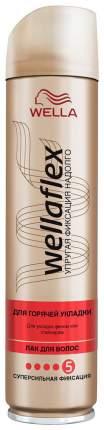 Лак для волос Wella Wellaflex Для горячей укладки 250 мл
