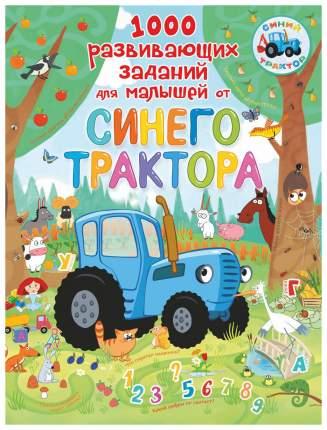 Синий трактор. 1000 развивающих заданий для малышей