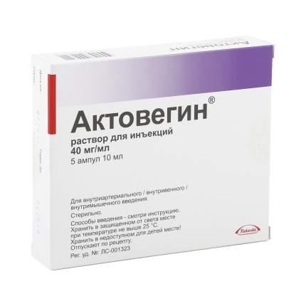Актовегин раствор для инъекций 40 мг/мл 10 мл 5 шт.
